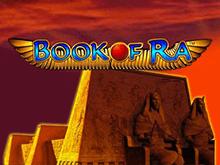 Бонусы Вулкан, аппараты Book Of Ra